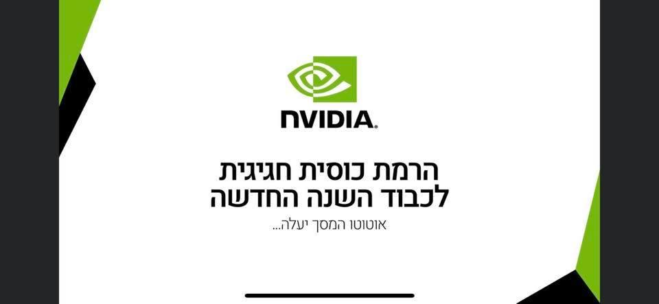 משדר ראש השנה Nvidia